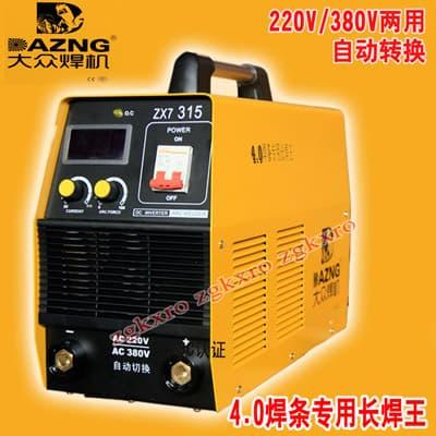 大众逆变电焊机家用zx7-315直流焊机铜芯双电源